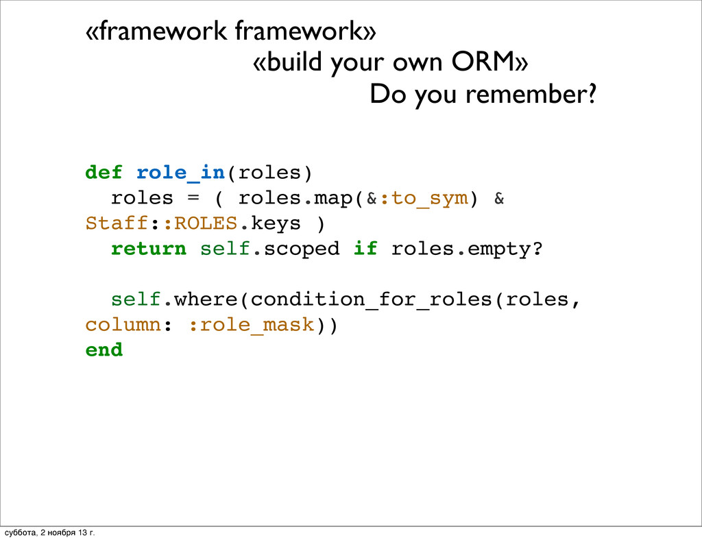 Do you remember? «framework framework» «build y...