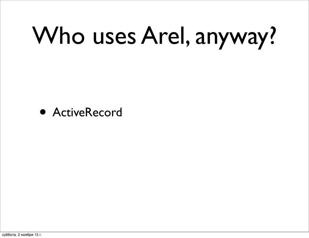 Who uses Arel, anyway? • ActiveRecord суббота, ...