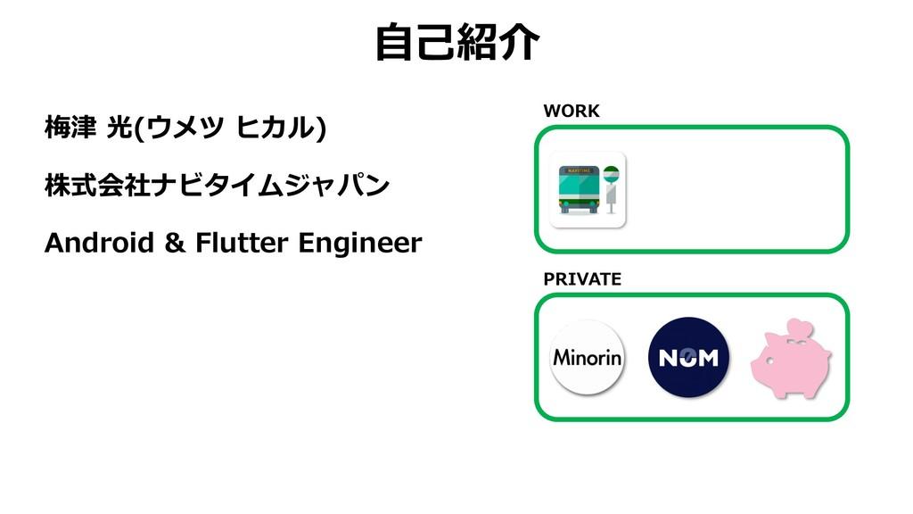 梅津 光(ウメツ ヒカル) 株式会社ナビタイムジャパン Android & Flutter E...