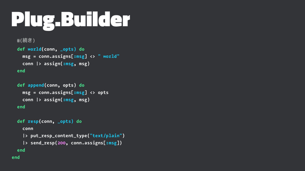 Plug.Builder #(ଓ͖) def world(conn, _opts) do ms...