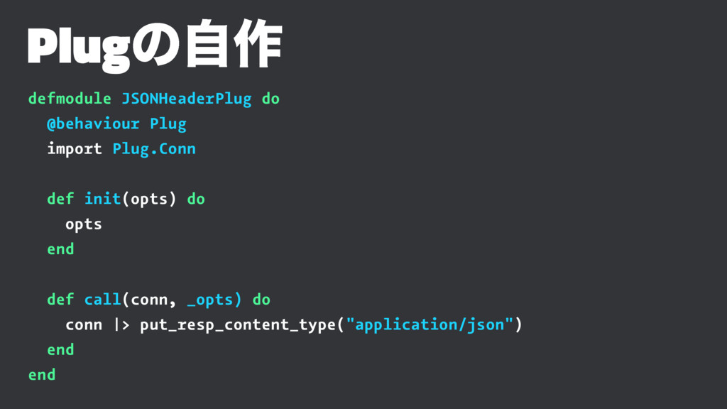Plugͷࣗ࡞ defmodule JSONHeaderPlug do @behaviour ...