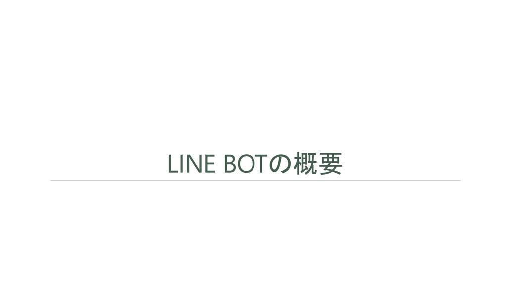 LINE BOTの概要 19