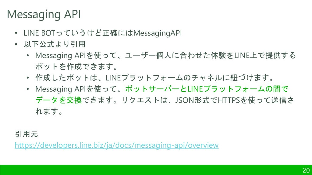 Messaging API • LINE BOTっていうけど正確にはMessagingAPI ...