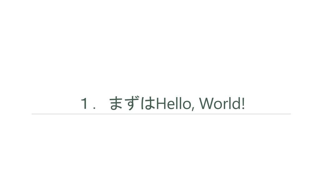 1.まずはHello, World! 31