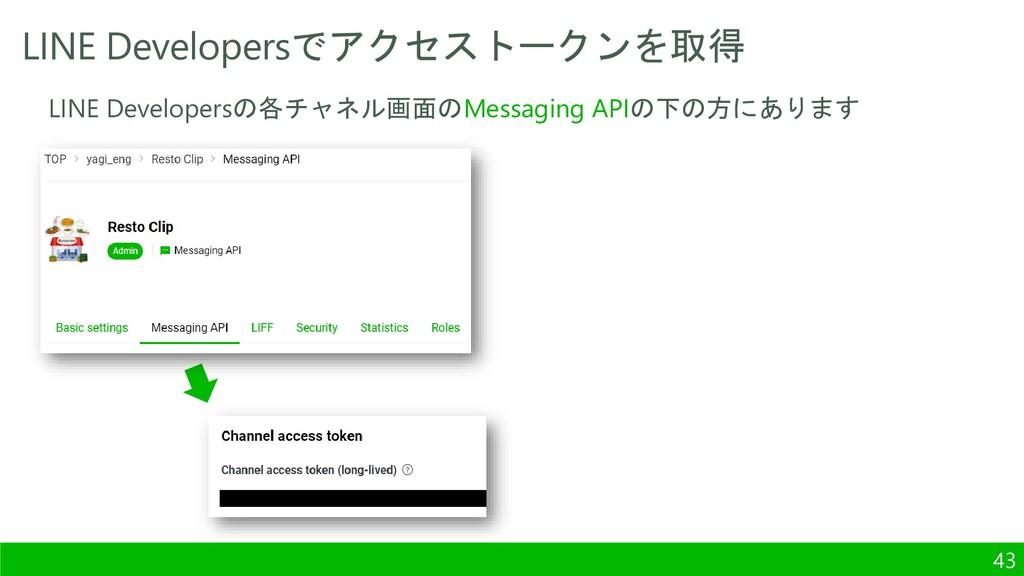 LINE Developersでアクセストークンを取得 43 LINE Developersの...