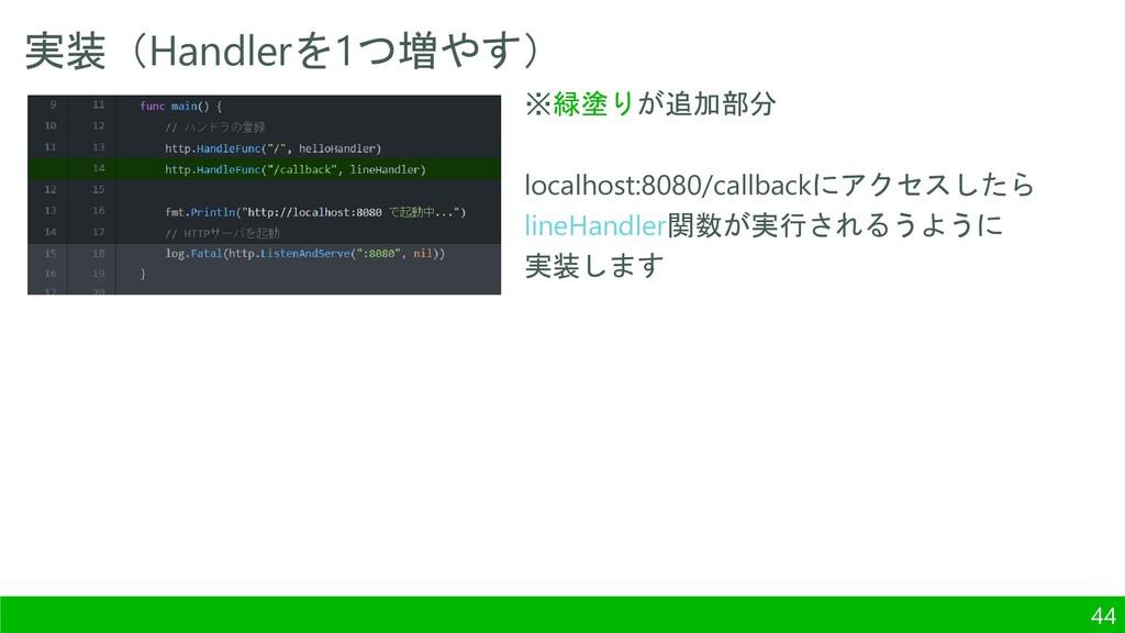 実装(Handlerを1つ増やす) 44 ※緑塗りが追加部分 localhost:8080/c...