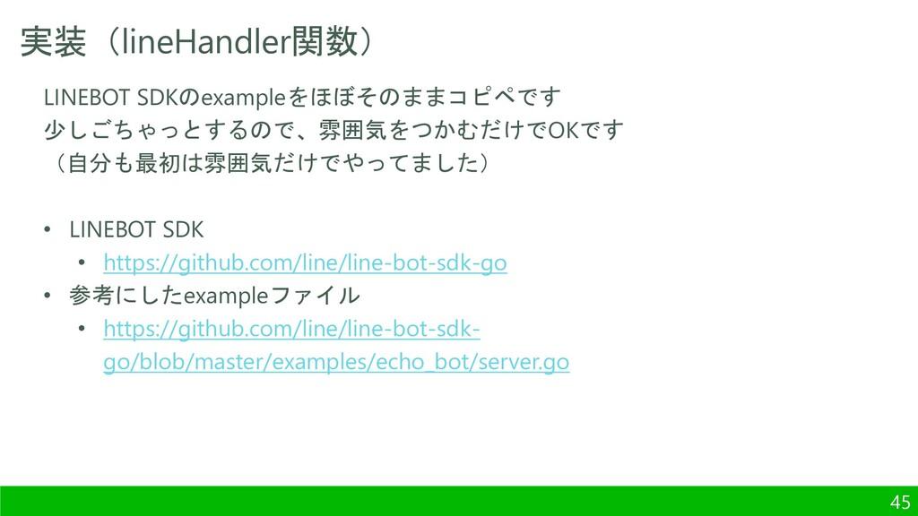 実装(lineHandler関数) 45 LINEBOT SDKのexampleをほぼそのまま...