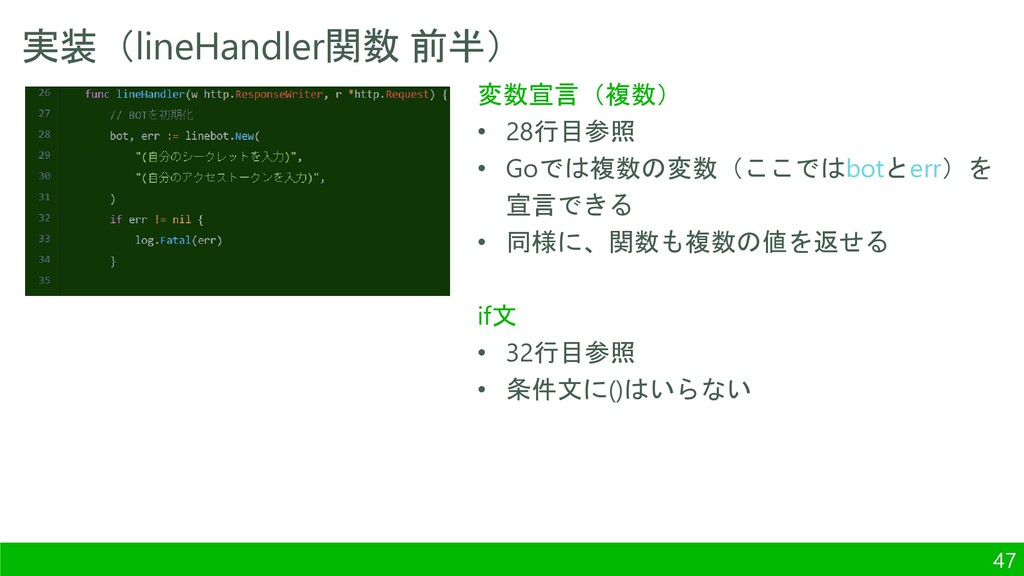 実装(lineHandler関数 前半) 47 変数宣言(複数) • 28行目参照 • Goで...