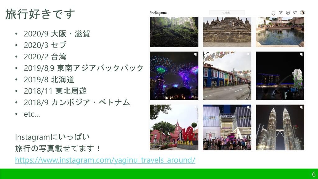 6 • 2020/9 大阪・滋賀 • 2020/3 セブ • 2020/2 台湾 • 2019...