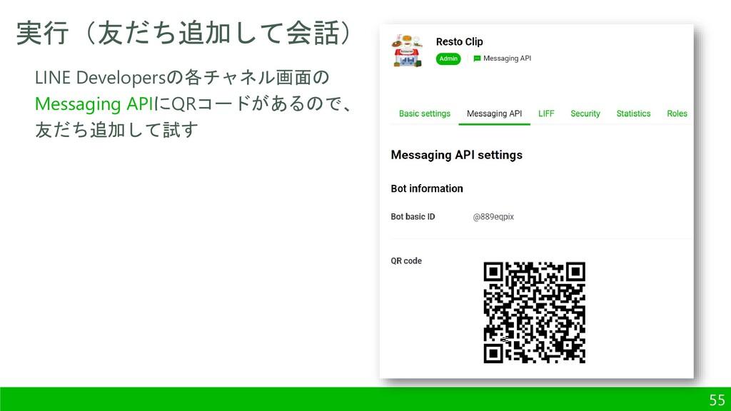 実行(友だち追加して会話) 55 LINE Developersの各チャネル画面の Messa...
