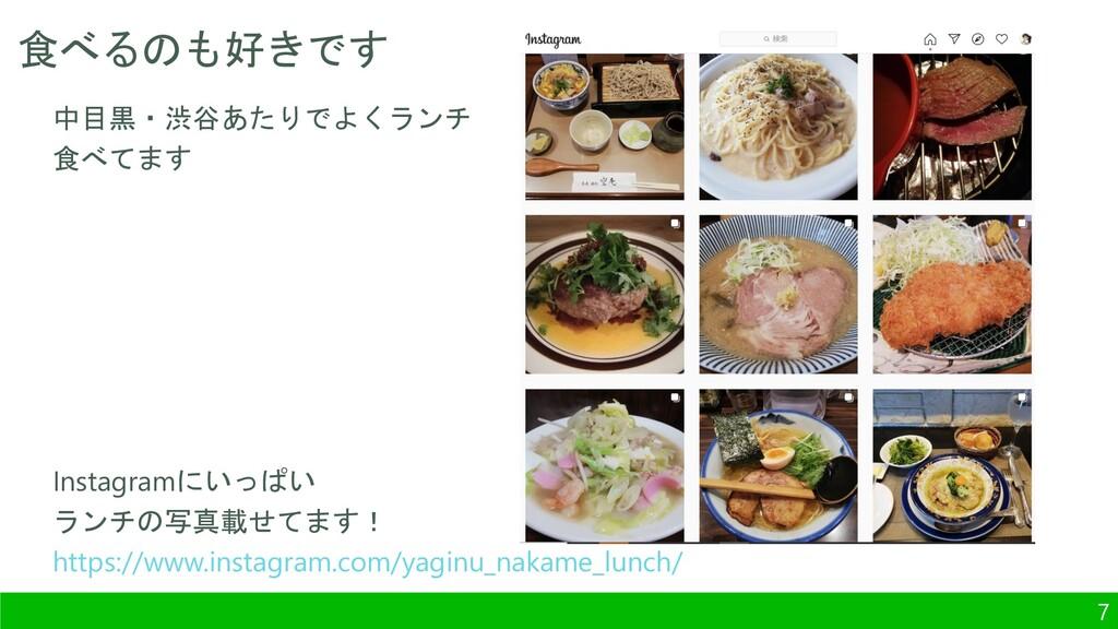 7 中目黒・渋谷あたりでよくランチ 食べてます Instagramにいっぱい ランチの写真載せ...