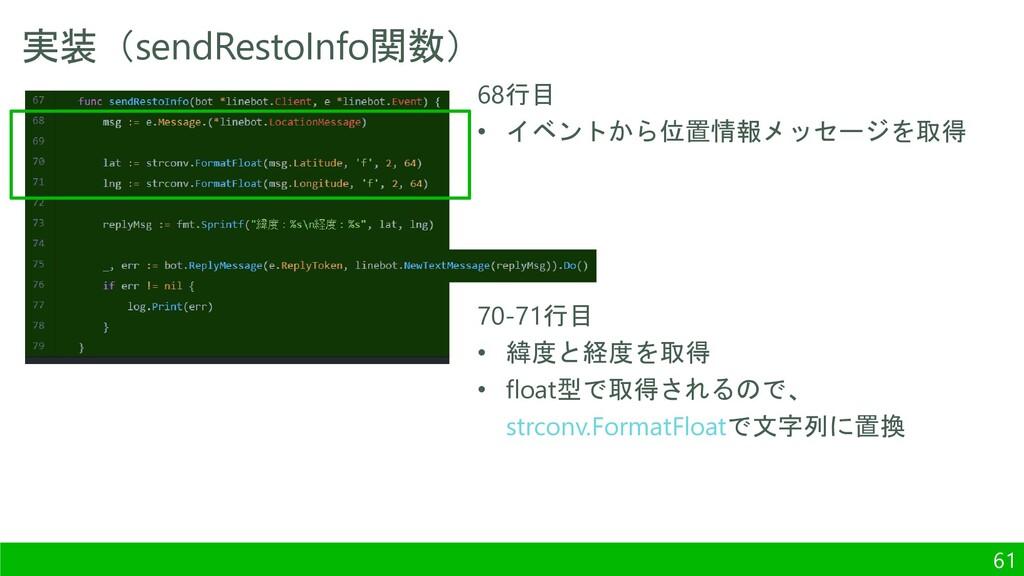 実装(sendRestoInfo関数) 61 68行目 • イベントから位置情報メッセージを取...