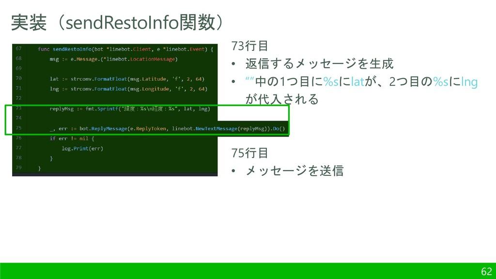 """実装(sendRestoInfo関数) 62 73行目 • 返信するメッセージを生成 • """"""""..."""