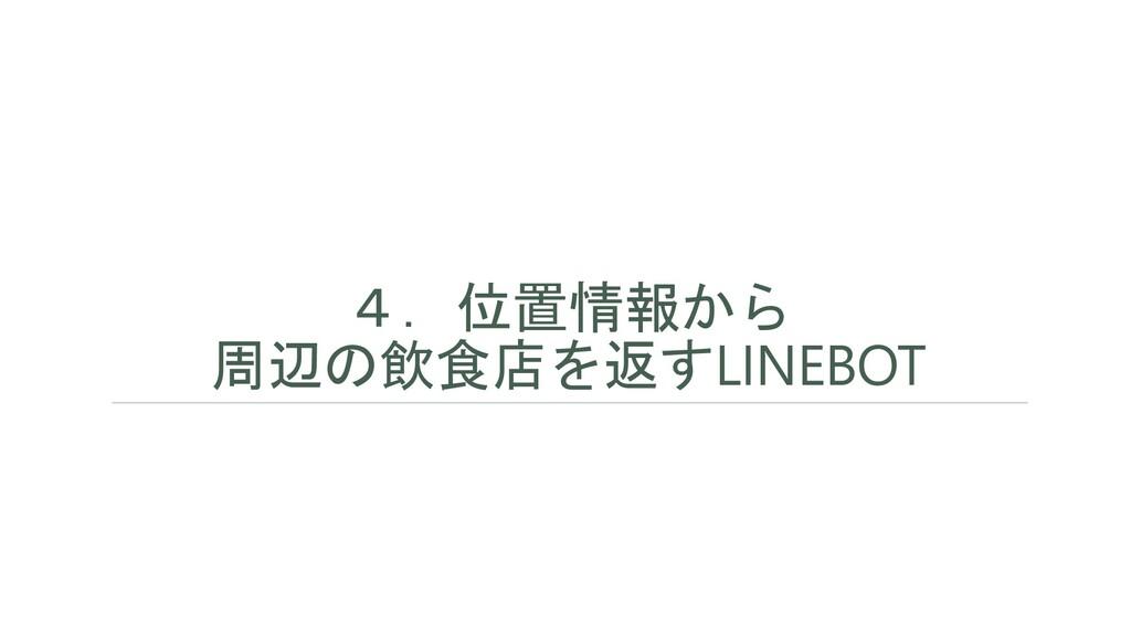 4.位置情報から 周辺の飲食店を返すLINEBOT 64