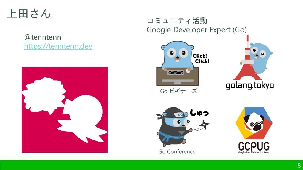 上田さん 8 コミュニティ活動 Google Developer Expert (Go) Go...