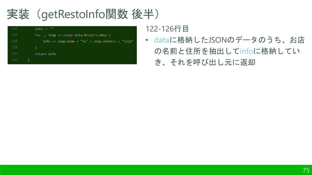 実装(getRestoInfo関数 後半) 75 122-126行目 • dataに格納したJ...