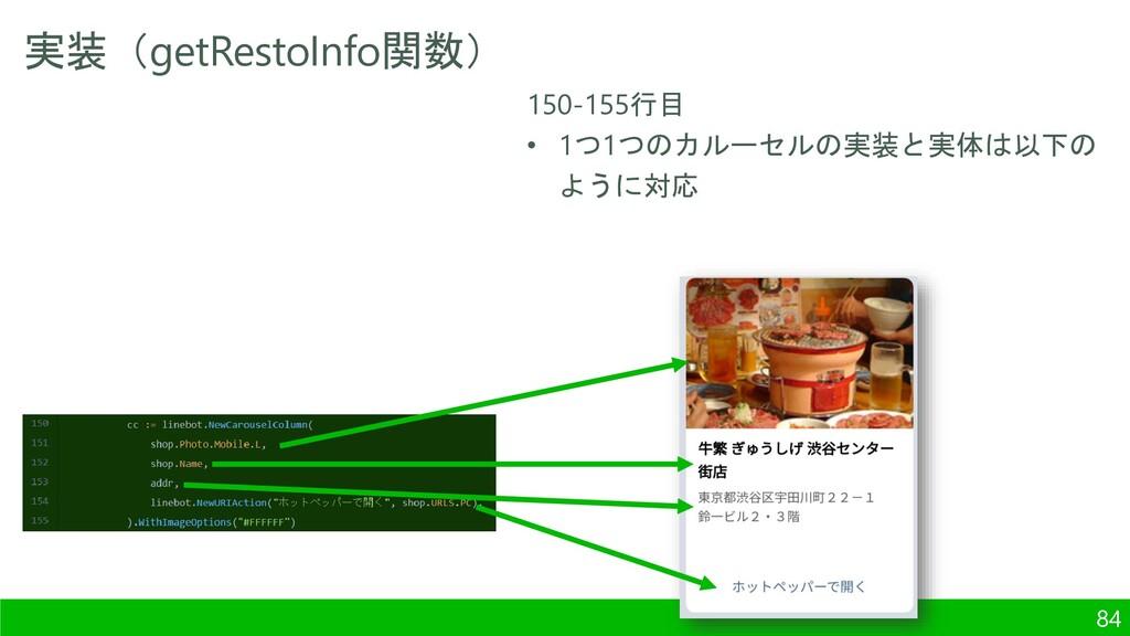 実装(getRestoInfo関数) 84 150-155行目 • 1つ1つのカルーセルの実装...