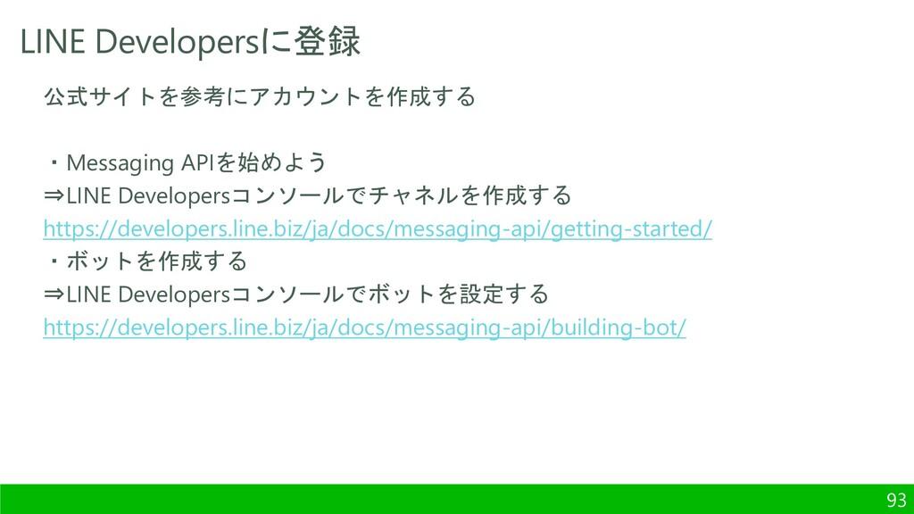 LINE Developersに登録 93 公式サイトを参考にアカウントを作成する ・Mess...