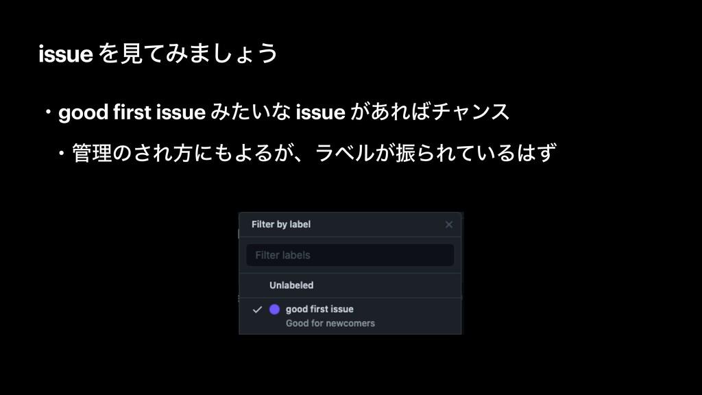 issue ΛݟͯΈ·͠ΐ͏ ɾgood first issue Έ͍ͨͳ issue ͕͋Ε...