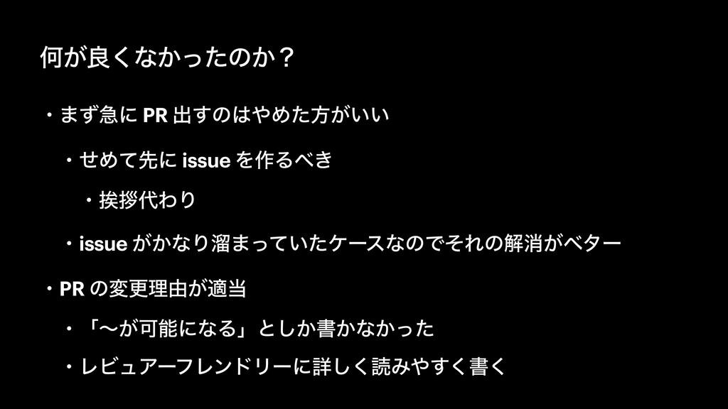 Կ͕ྑ͘ͳ͔ͬͨͷ͔ʁ ɾ·ͣٸʹ PR ग़͢ͷΊͨํ͕͍͍ ɹɾͤΊͯઌʹ issue ...