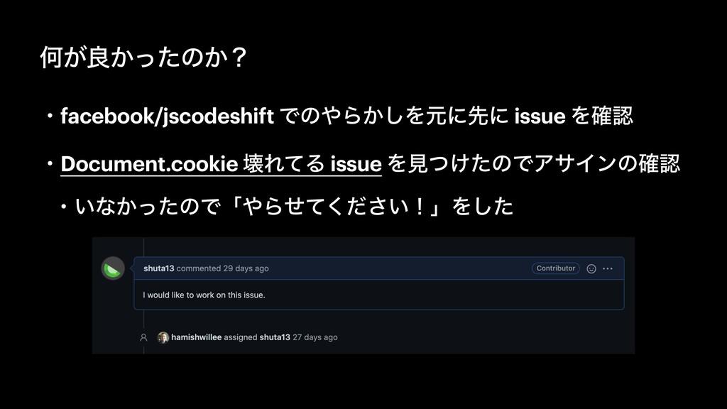 Կ͕ྑ͔ͬͨͷ͔ʁ ɾfacebook/jscodeshift ͰͷΒ͔͠Λݩʹઌʹ iss...