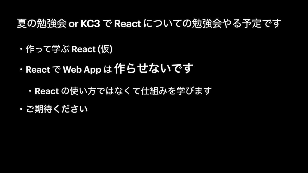 Նͷษڧձ or KC3 Ͱ React ʹ͍ͭͯͷษڧձΔ༧ఆͰ͢ ɾ࡞ֶͬͯͿ Reac...