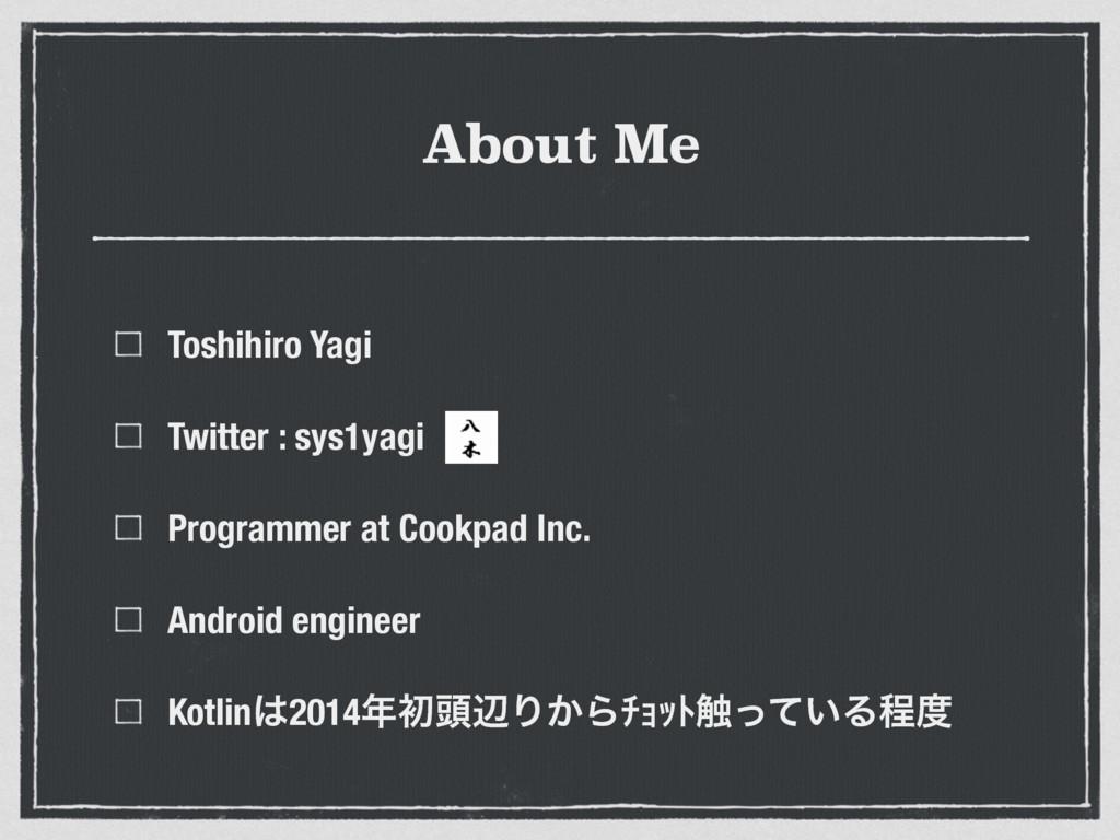 About Me Toshihiro Yagi Twitter : sys1yagi Prog...