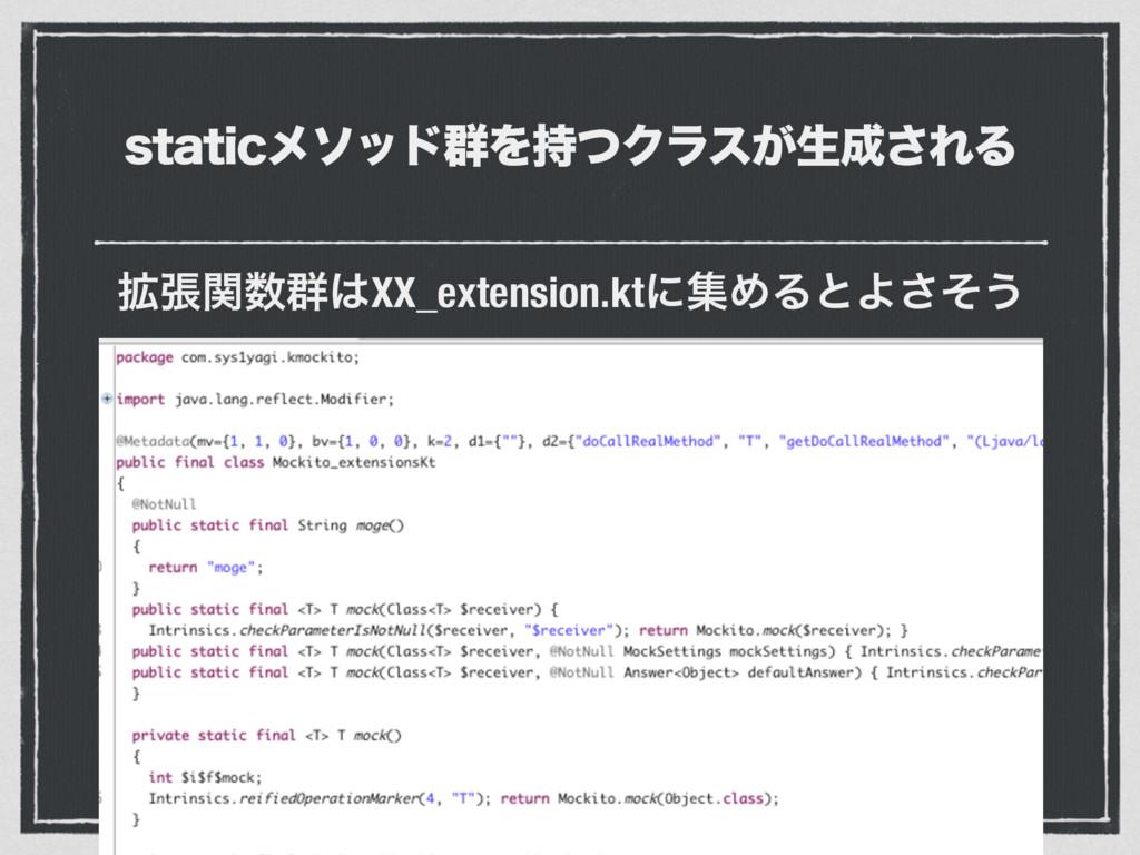 TUBUJDϝιου܈ΛͭΫϥε͕ੜ͞ΕΔ ֦ுؔ܈XX_extension.ktʹू...