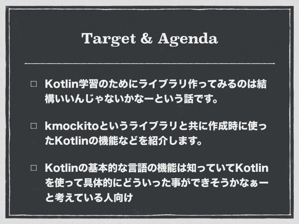 Target & Agenda ,PUMJOֶशͷͨΊʹϥΠϒϥϦ࡞ͬͯΈΔͷ݁ ߏ͍͍Μ͡...