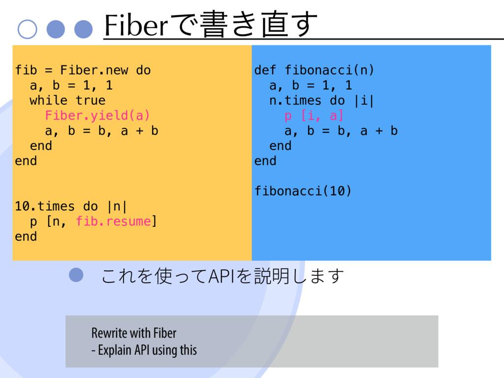 """FiberͰॻ͖͢ ֿ⢪ג""""1*铡僇׃תׅ fib = Fiber.new do a..."""