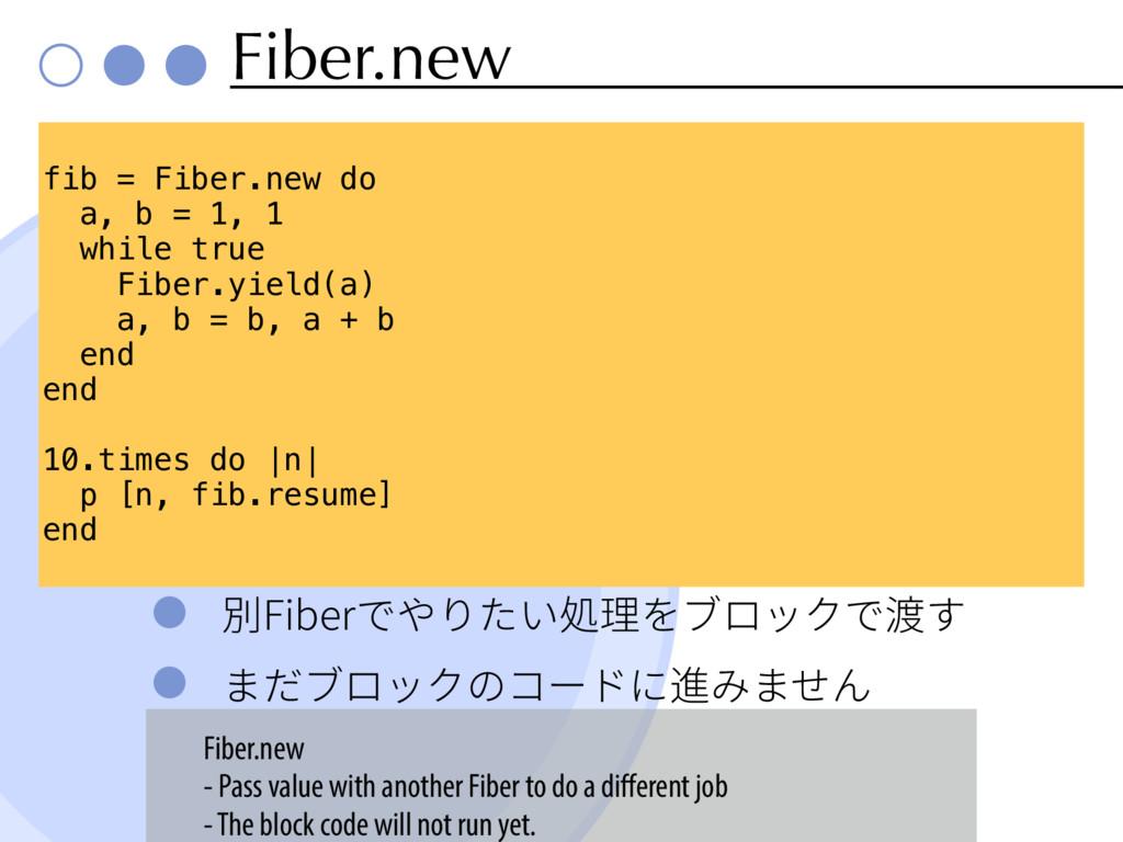 Fiber.new ⴽ'JCFSדװְⳢ椚ـٗحؙד床ׅ תـٗحؙך٦سח鹌ת...
