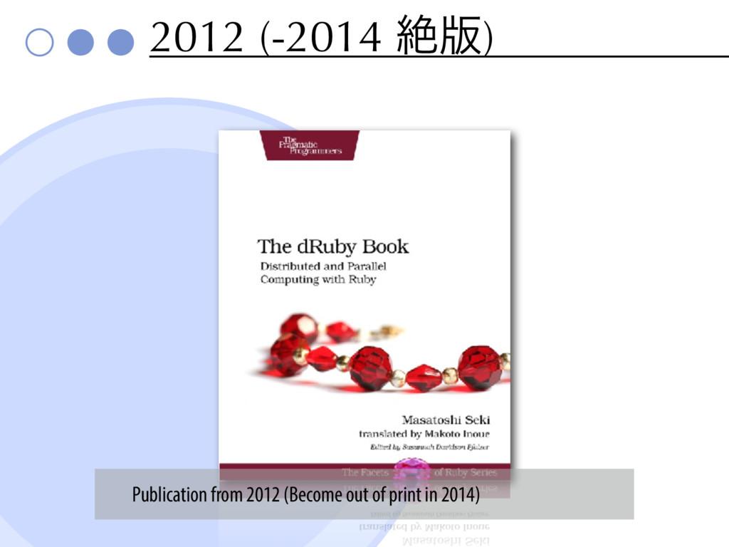 2012 (-2014 ઈ൛) Publication from 2012 (Become o...