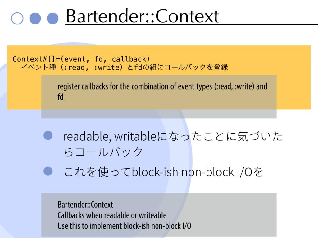 Bartender::Context SFBEBCMFXSJUBCMFחזֿהח孡בְ...