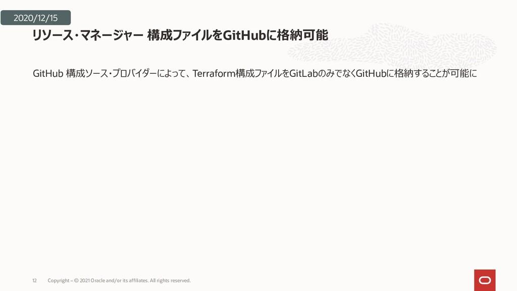 GitHub 構成ソース・プロバイダーによって、Terraform構成ファイルをGitLabの...