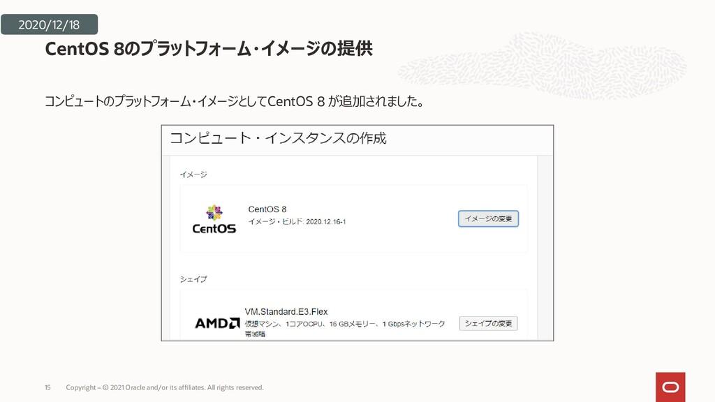コンピュートのプラットフォーム・イメージとしてCentOS 8 が追加されました。 CentO...