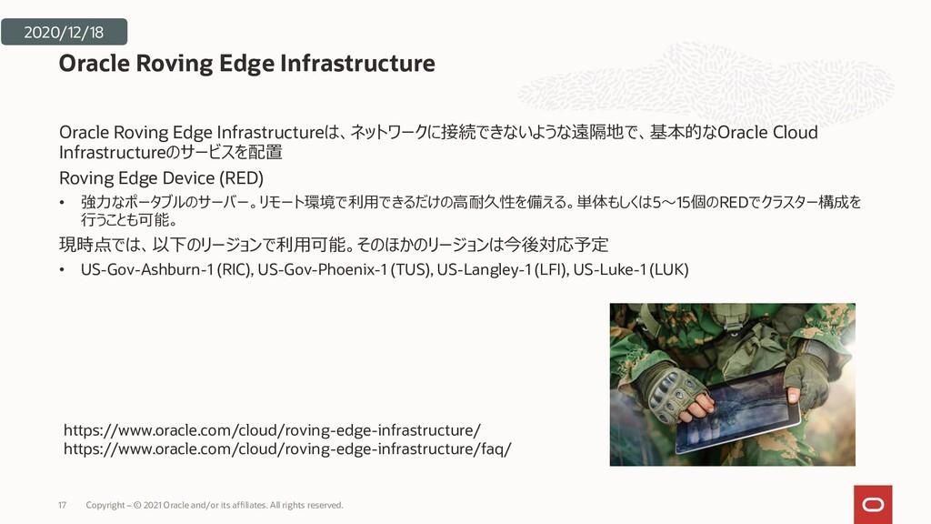 Oracle Roving Edge Infrastructureは、ネットワークに接続できな...