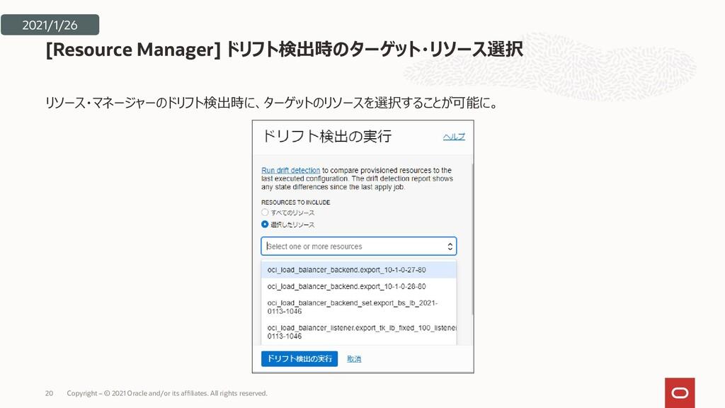 リソース・マネージャーのドリフト検出時に、ターゲットのリソースを選択することが可能に。 [Re...