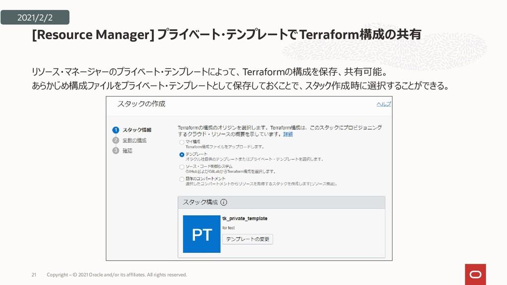 リソース・マネージャーのプライベート・テンプレートによって、Terraformの構成を保存、共...