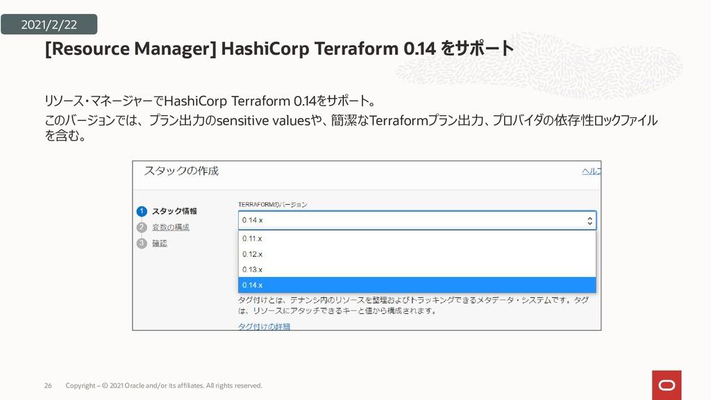 リソース・マネージャーでHashiCorp Terraform 0.14をサポート。 このバー...