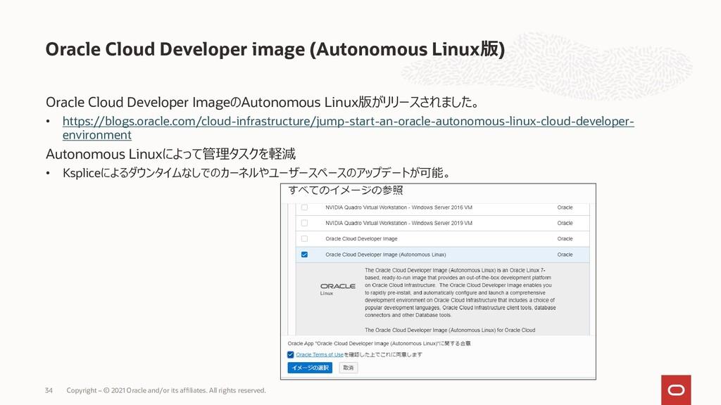 Oracle Cloud Developer ImageのAutonomous Linux版が...