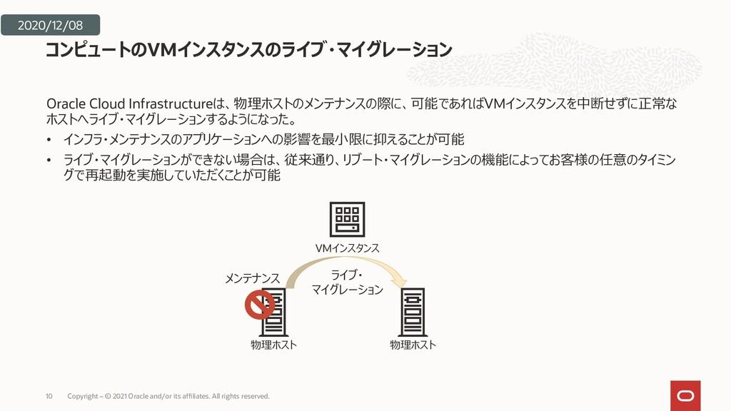 Oracle Cloud Infrastructureは、物理ホストのメンテナンスの際に、可能...