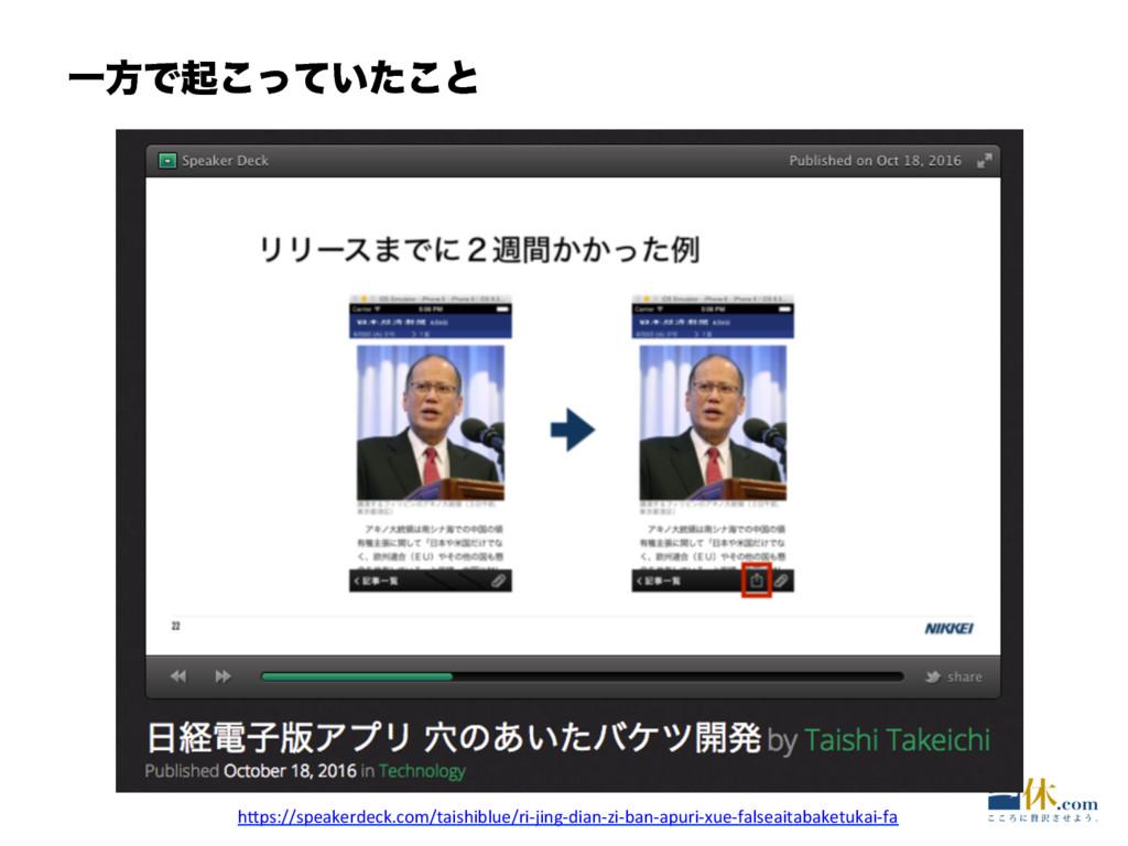 ҰํͰى͍ͬͯͨ͜͜ͱ h-ps://speakerdeck.com/taishiblue/...