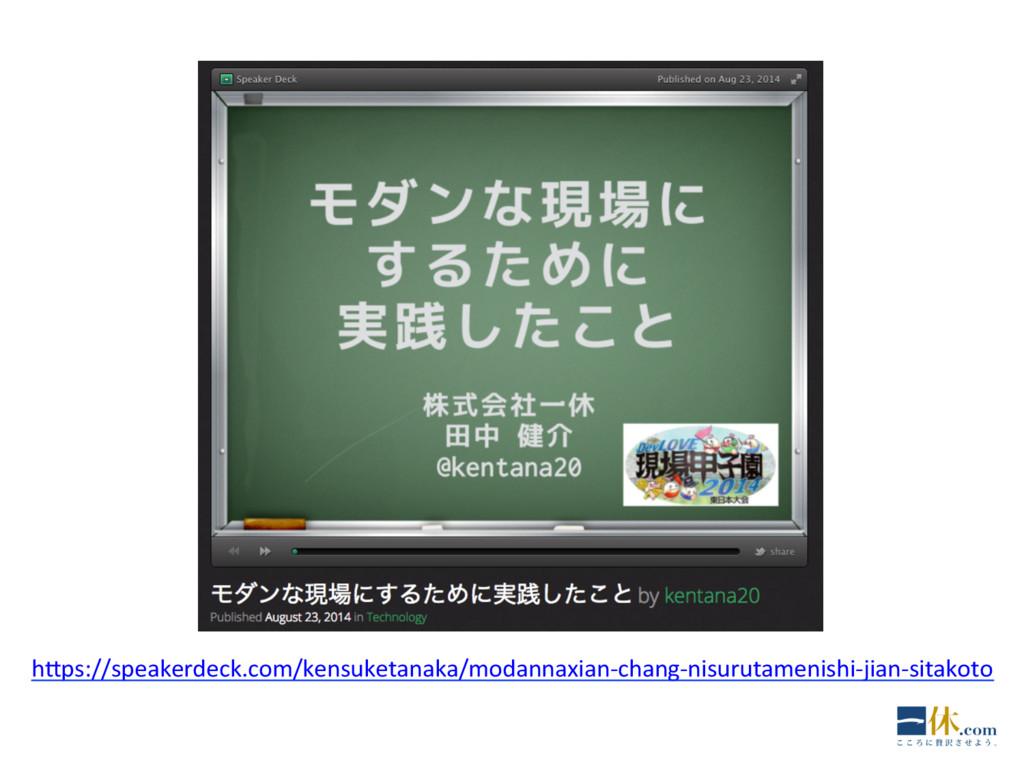 h-ps://speakerdeck.com/kensuketanaka/modannaxia...