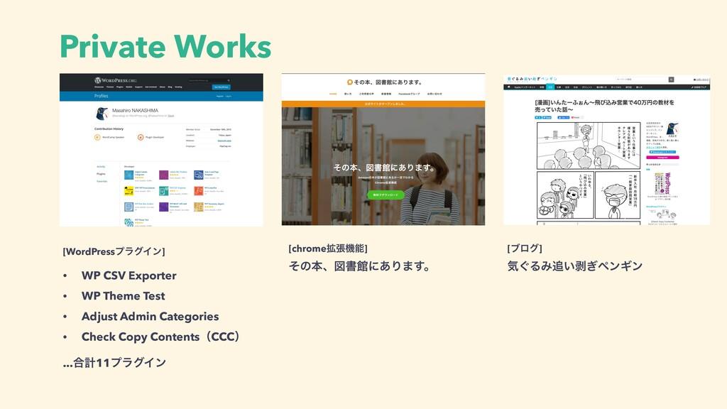 Private Works [WordPressϓϥάΠϯ] • WP CSV Exporte...