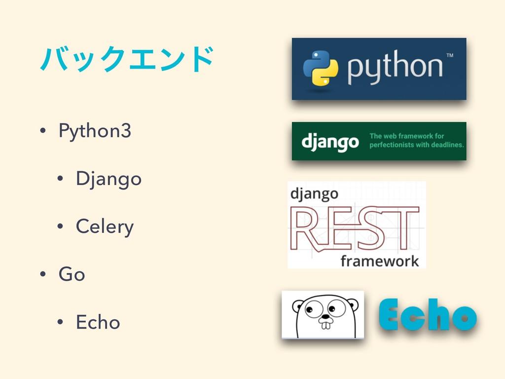 • Python3 • Django • Celery • Go • Echo όοΫΤϯυ