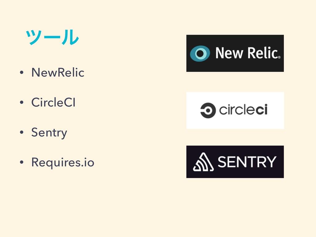 πʔϧ • NewRelic • CircleCI • Sentry • Requires.io