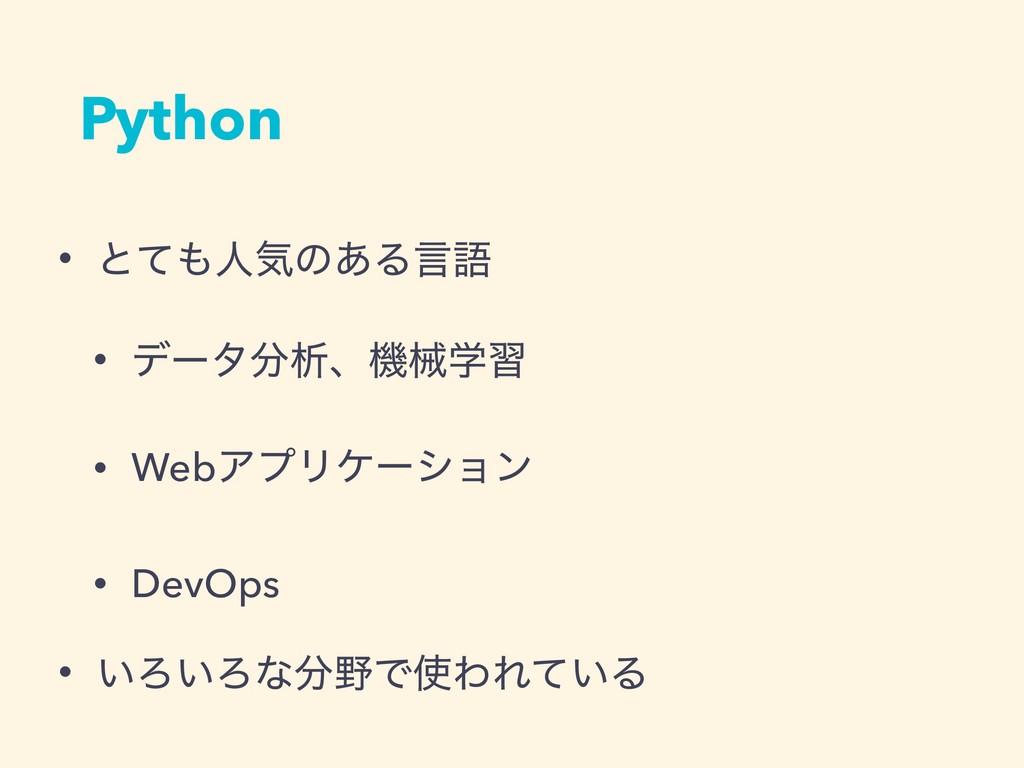 Python • ͱͯਓؾͷ͋Δݴޠ • σʔλੳɺػցֶश • WebΞϓϦέʔγϣϯ ...