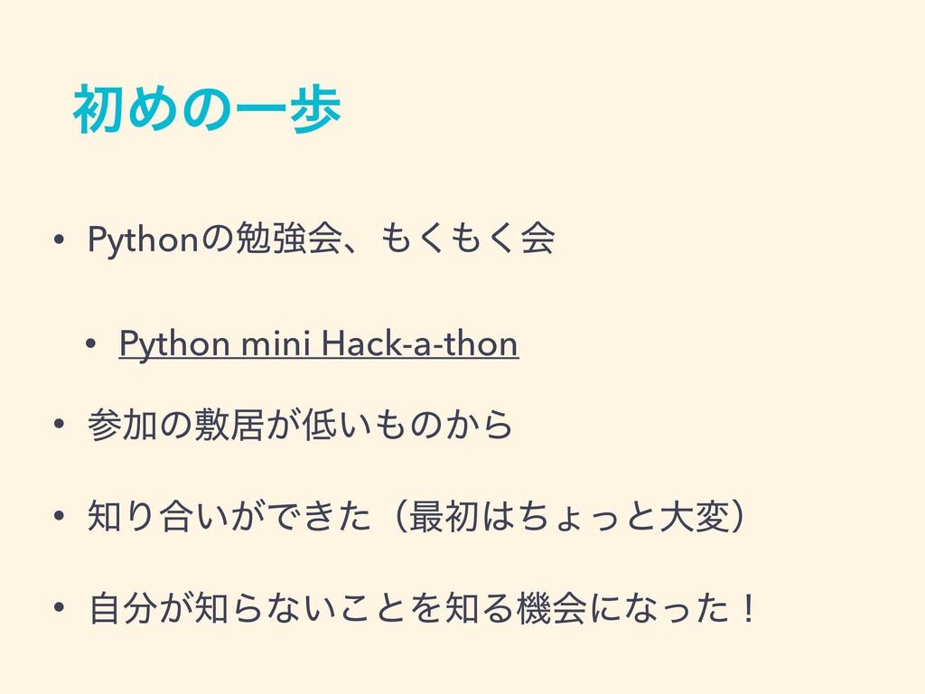 ॳΊͷҰา • Pythonͷษڧձɺ͘͘ձ • Python mini Hack-a-t...
