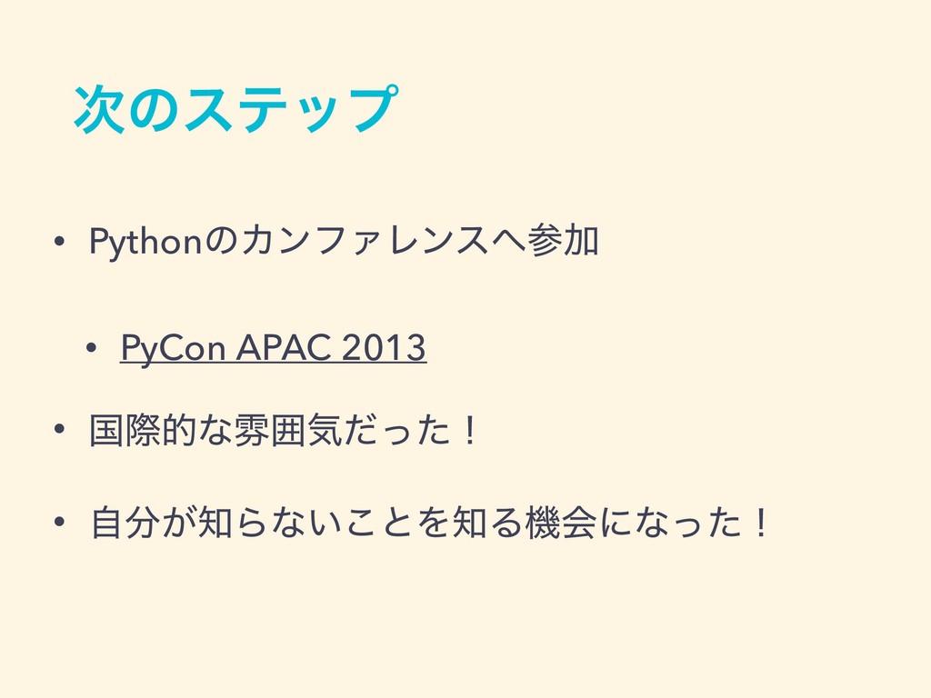 ͷεςοϓ • PythonͷΧϯϑΝϨϯεՃ • PyCon APAC 2013 • ...