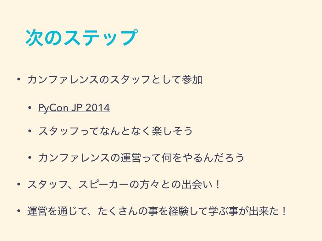 ͷεςοϓ • ΧϯϑΝϨϯεͷελοϑͱͯ͠Ճ • PyCon JP 2014 • ελ...